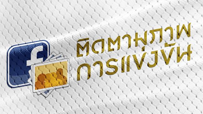 FanPage FaceBook Crru Sport